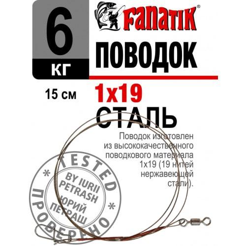 FANATIK 1st Vorfach Edelstahl 1x19 Wirbel+Duo-Lock Stahlvorfach Angel Trace