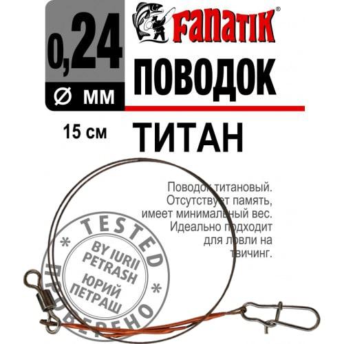 FANATIK 1 Stück Vorfach Titan Wirbel+Duo-Lock Stahlvorfach Angel Trace