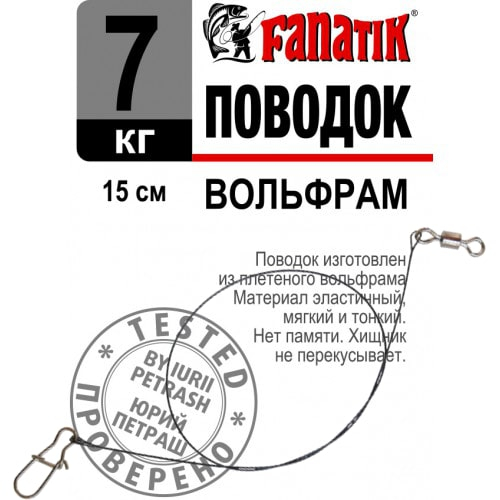 FANATIK 1 Stück Vorfach Wolfram Wirbel+Duo-Lock Stahlvorfach Angel Trace